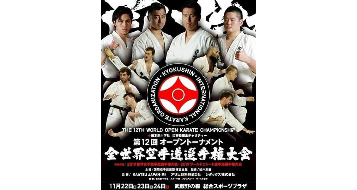 The-12th-World-Open-Karate-Championship